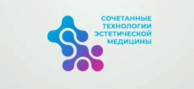 II Конгресс СТЭМ – «Сочетанные технологии в эстетической медицине»