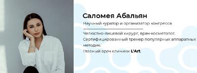 Саломея Абальян